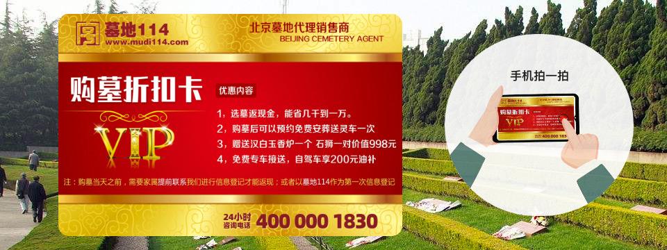 北京墓地114推出北京墓地优惠卡