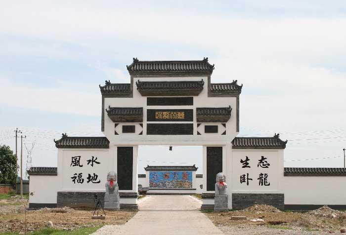 9卧龙公墓