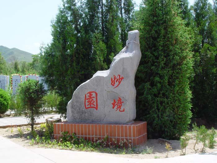 8墓区景观