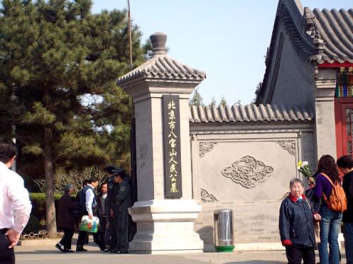 4八宝山人民公墓